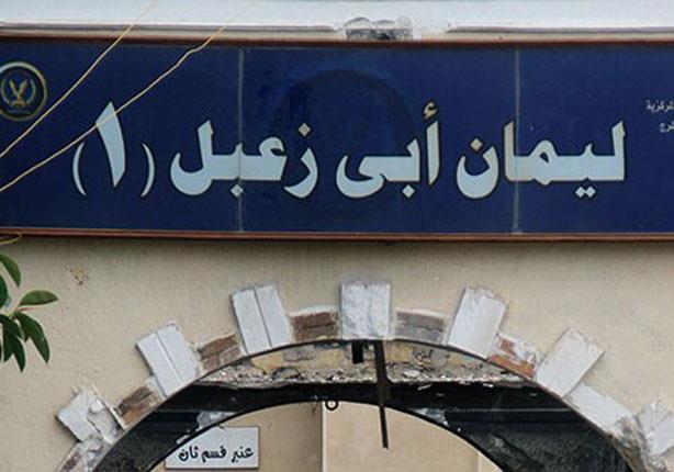 نتيجة بحث الصور عن أبو زعبل