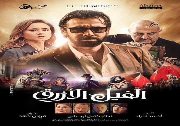 """أحمد مراد يعلن عن عرض """"الفيل الأزرق"""" على Netflix"""