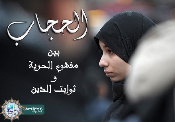 دار الافتاء توضح حكم الشرع في خلع الحجاب