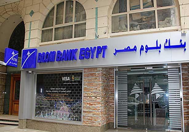نتيجة بحث الصور عن بنك بلوم