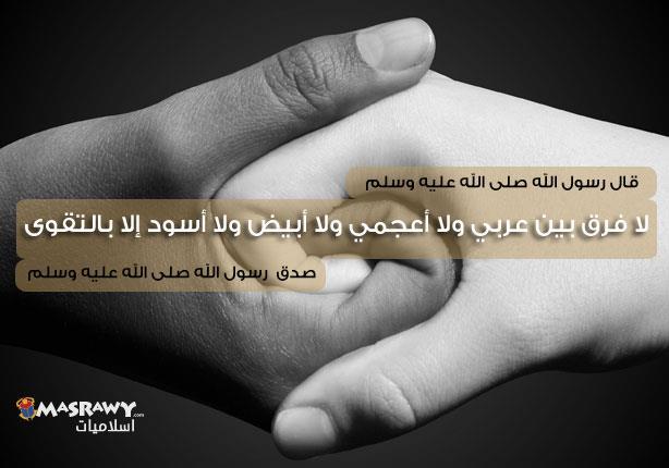 موقف الإسلام من العنصرية مصراوى