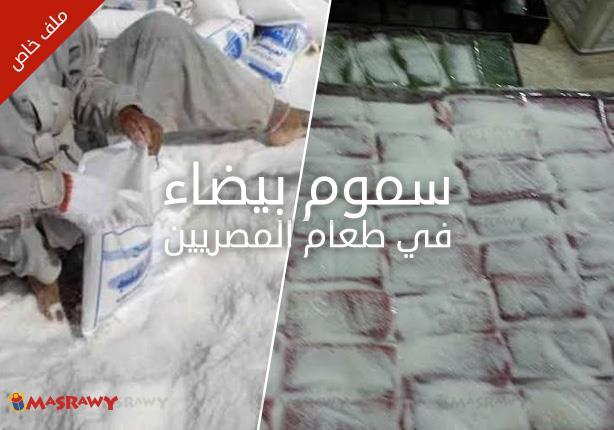 سموم بيضاء في طعام المصريين.. (ملف خاص)