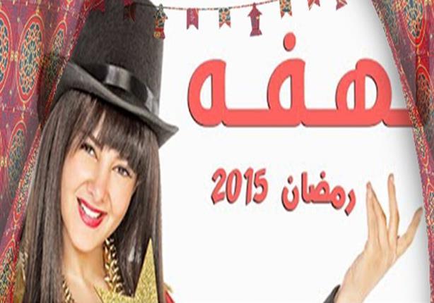 """كيف أجبرت دنيا سمير غانم محمد رمضان على العودة للتليفزيون في """"لهفة""""؟"""