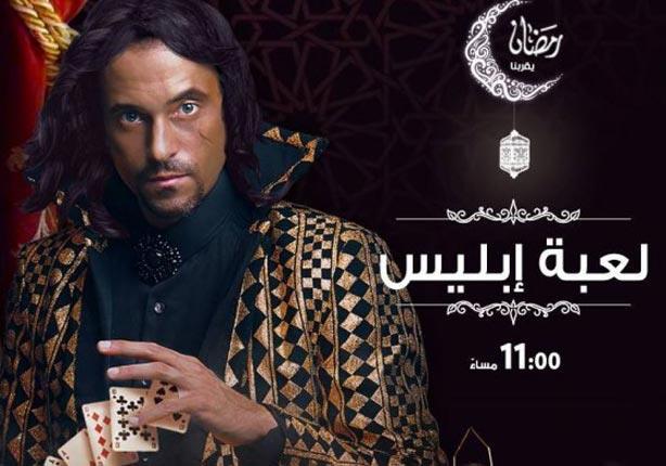 ظهور هبة مجدي في ''لعبة إبليس'' يقلب حسابات يوسف الشريف