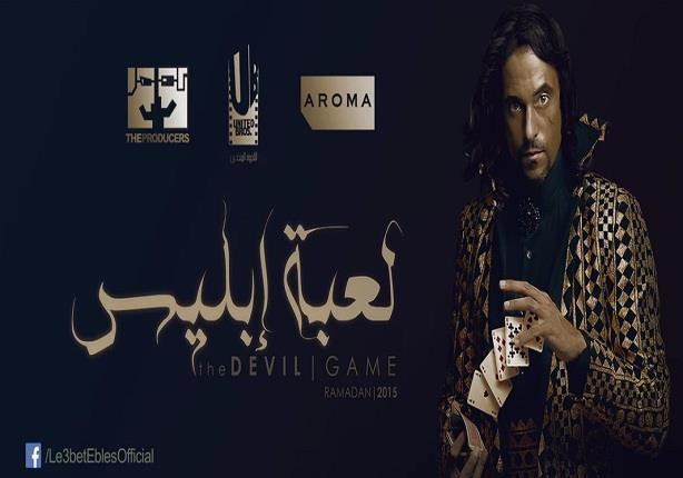 """شيري عادل تهدد يوسف الشريف بالقتل في """"لعبة إبليس"""""""