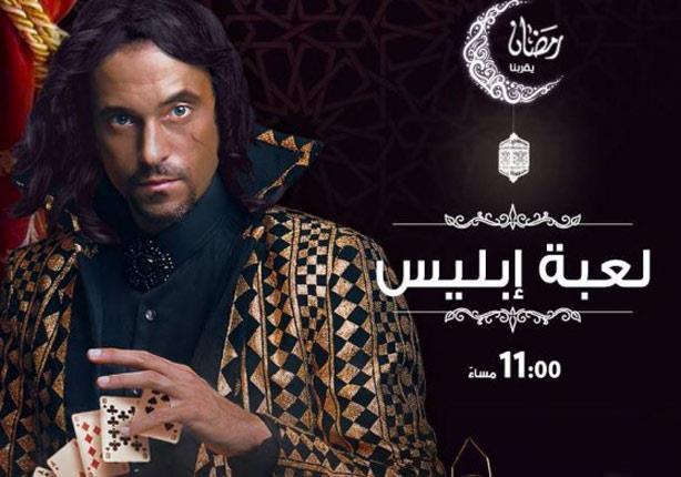 """يوسف الشريف يكتشف خيانة زوجته ومحمد رياض في """"لعبة إبليس"""""""