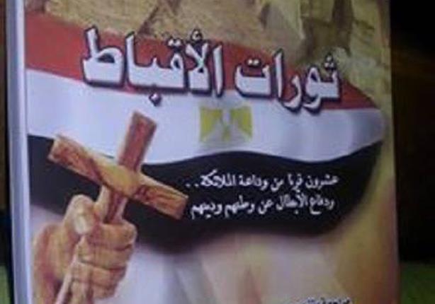"""""""ثورات الأقباط"""" كتاب جديد يرصد ثورات المسيحيين في 20 قرنًا"""