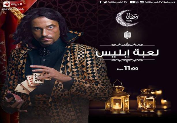 """محمد رياض يخطط للاستيلاء على ثروة يوسف الشريف في """"لعبة إبليس"""""""