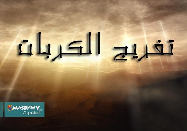تفريج الكربات وعظم أجرها عند الله عز وجل