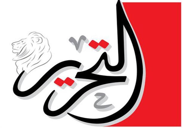"""مجلس إدارة """"التحرير"""" يُعلن تصفية الجريدة.. و""""الأعلى للإعلام"""" يعقب"""