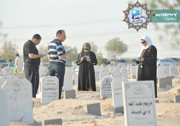 ما حكم الدعاء جهر ا على القبر بعد الدفن مصراوى