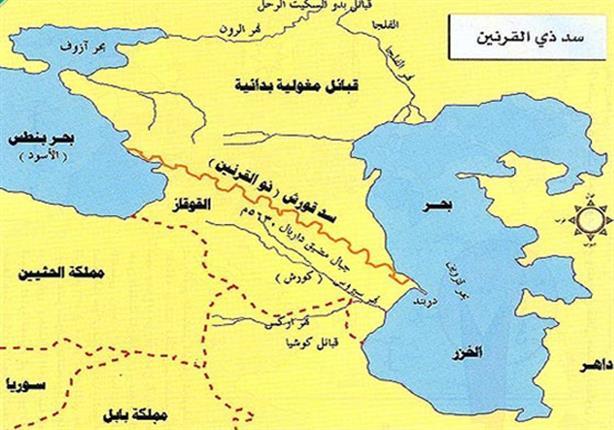مكان سد ياجوج وماجوج على الخريطة