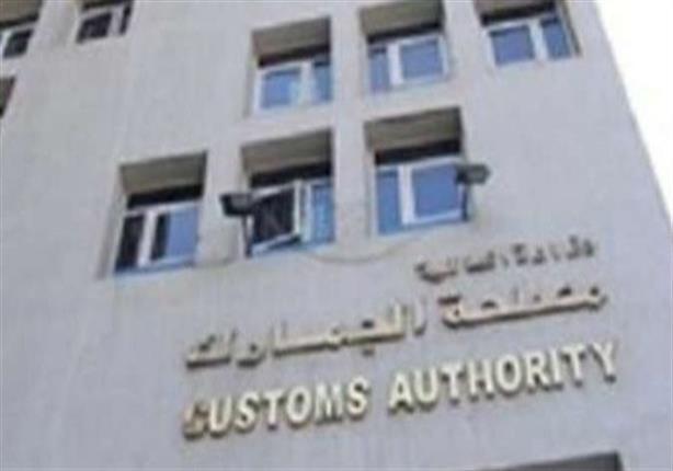 تحصيل 3.9 مليار جنيه ضرائب ورسوم بجمارك الإسكندرية في أغسطس