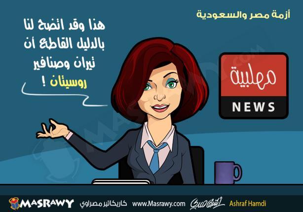 أزمة مصر والسعودية