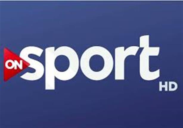 """""""ON sport"""" تنظم احتفالية بمناسبة مرور عامين على انطلاق القناة"""