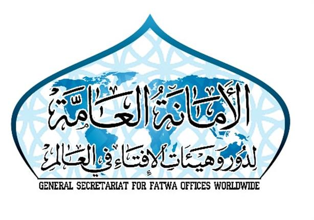 """الأمانة العامة لدور الإفتاء تطلق """"مرصد الجاليات المسلمة"""" لخدمة قضايا المسلمين بالخارج"""
