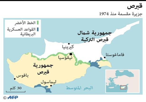 قبرص تحيي الذكرى الـ45 لتقسيمها بدون نهاية للصراع