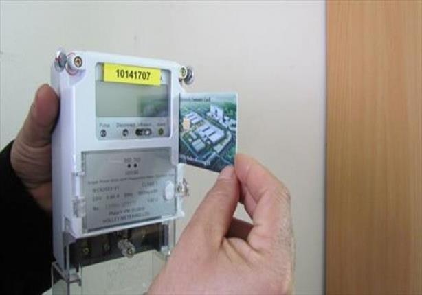 """""""هل يؤثر توقيت الشحن؟"""".. ننشر طريقة محاسبة عدادات الكهرباء مسبقة الدفع"""