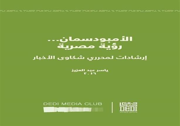 """النادي الإعلامي دليل """"الأمبودسمان ..رؤية مصرية"""" لتحسين جودة الأداء الصحفي"""