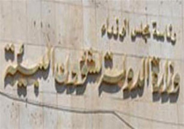 وزيرة البيئة تستقبل محافظ بغداد وسفير العراق لبحث التعاون المشترك