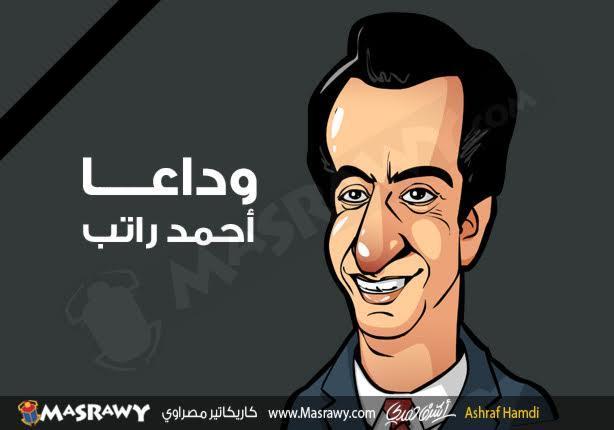 وفاة الفنان أحمد راتب