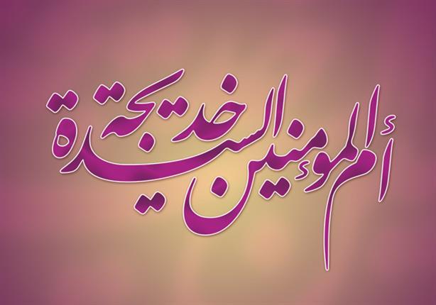 1- السيدة خديجة بن خويلد