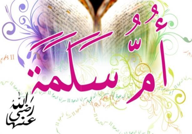 """أمهات المؤمنين (6).. كيف كان عوض الله لـ """"أم سلمة"""" بعد وفاة زوجها؟"""