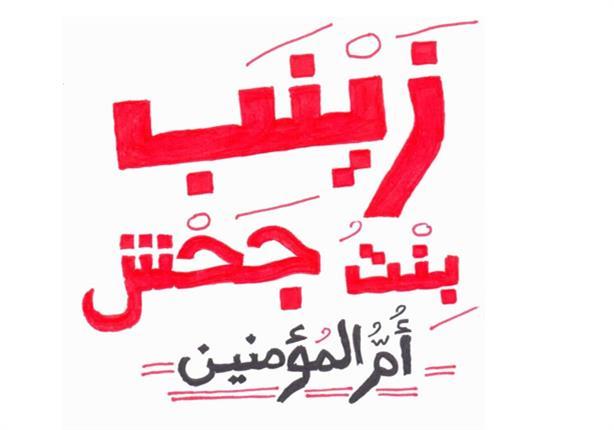 7- السيدة زينب بنت جحش