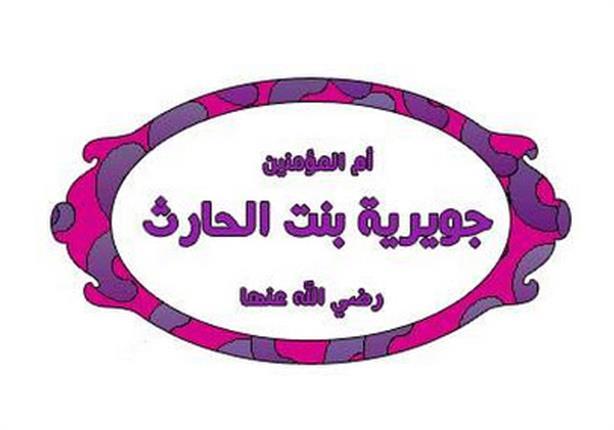 8- السيدة جويرية بنت الحارث