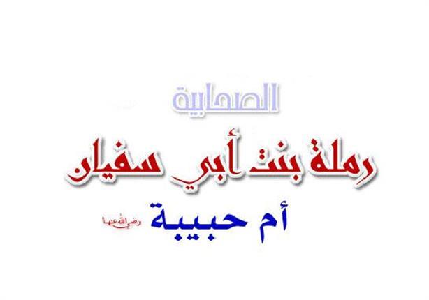 9- السيدة أم حبيبة بنت أبي سفيان