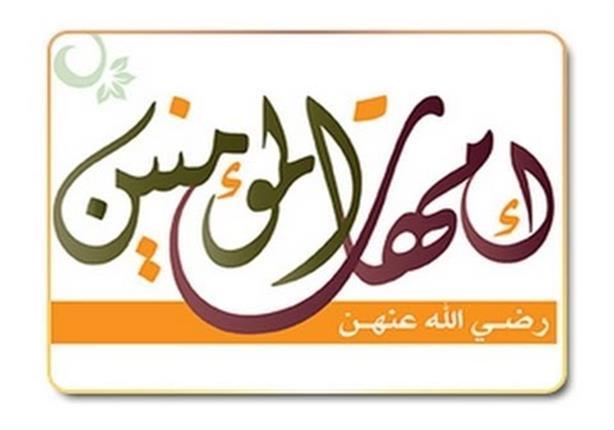 11- السيدة ريحانة بنت زيد