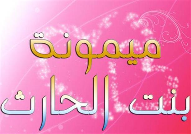 13- السيدة ميمونة بنت الحارث