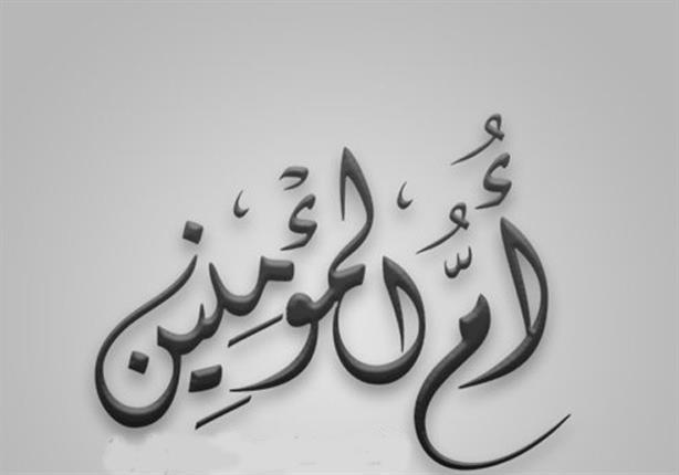 هل تعلم: من هن زوجات النبي ؟