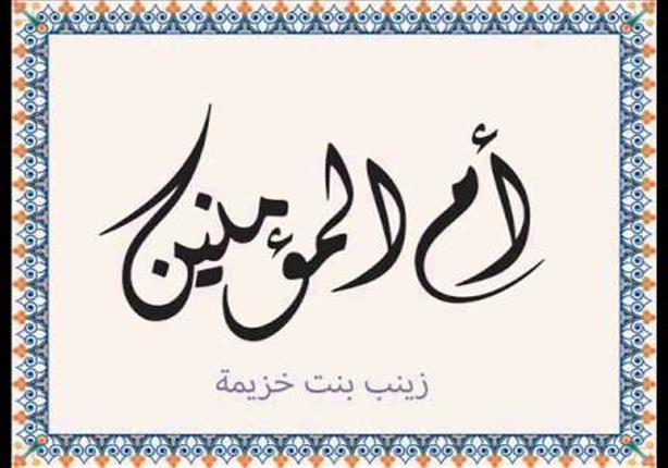 5- السيدة زينب بنت خزيمة