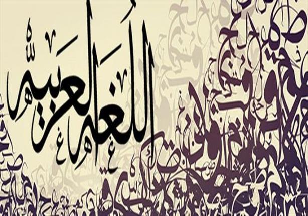 مشاهير العرب يحتفلون باليوم العالمي للغة  الضاد  على  تويتر ...مصراوى