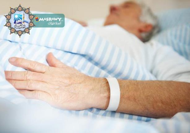 ما حكم من عجز عن الاستنجاء أو التطهر من النجاسة بسبب المرض الشديد؟