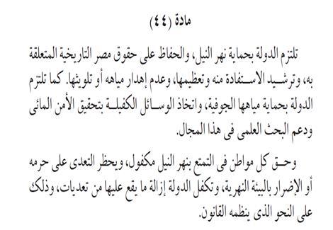 المادة 44