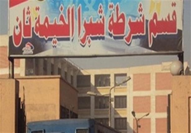إخلاء سبيل ولي أمر تلميذة اعتدى على مُعلمة ووكيلة مدرسة بشبرا الخيمة