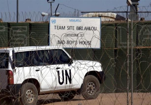 الأمم المتحدة تغلق مكتبها للتنسيق العسكري في الصحراء الغربية