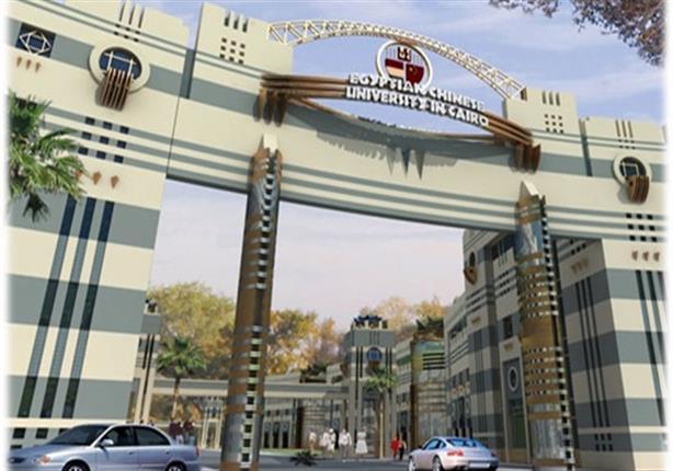 إنشاء أول جامعة صينية مصرية على مساحة 16 فدانًا