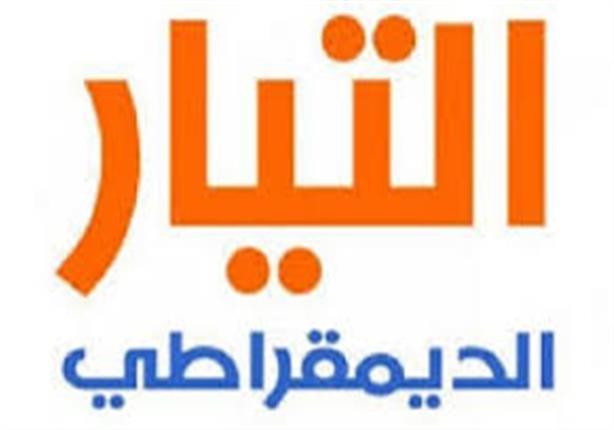 التيار الديمقراطي: جمع توقيعات لإسقاط اتفاقية تعيين الحدود البحرية مع السعودية