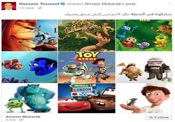 """بالصور.. باسم يوسف وهنيدي ورنا سماحة يطالبون بـ """"ديزني لازم ترجع مصري"""""""
