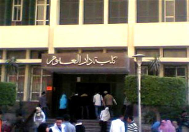 """""""دار علوم القاهرة"""" بعد ورقة الأسئلة """"المجابة"""": خطأ عادي والطلاب لم يشتكوا"""