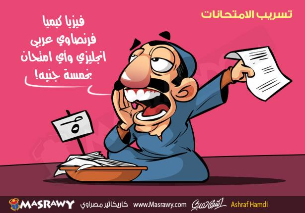 تسريب الامتحانات