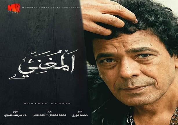 """""""مع إن"""".. أغنية عمرها 25 سنة في مسلسل محمد منير - (صور)"""