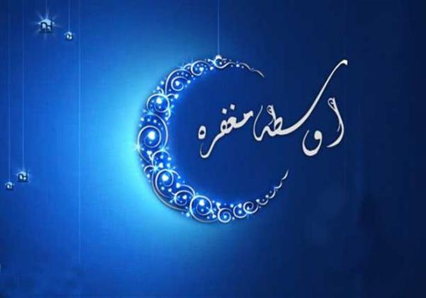كيف نحيي أيام المغفرة من رمضان؟