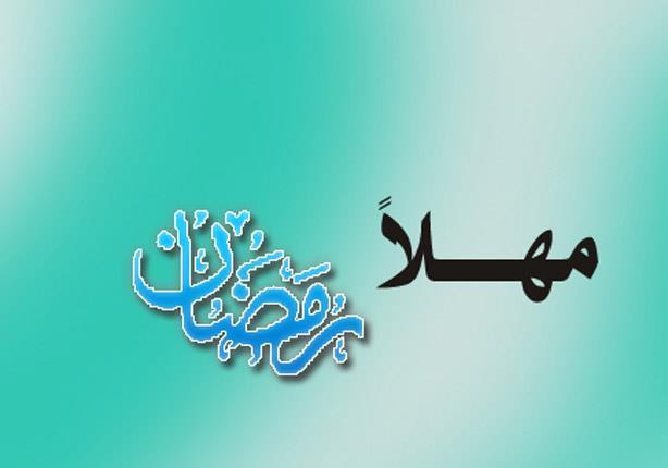 كيف نودع شهر رمضان؟!.. الإجابة فى 6 خطوات