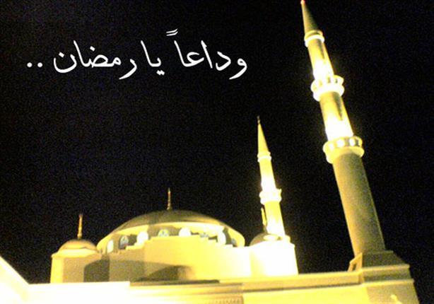 كيف نُحسن وداع شهر رمضان؟