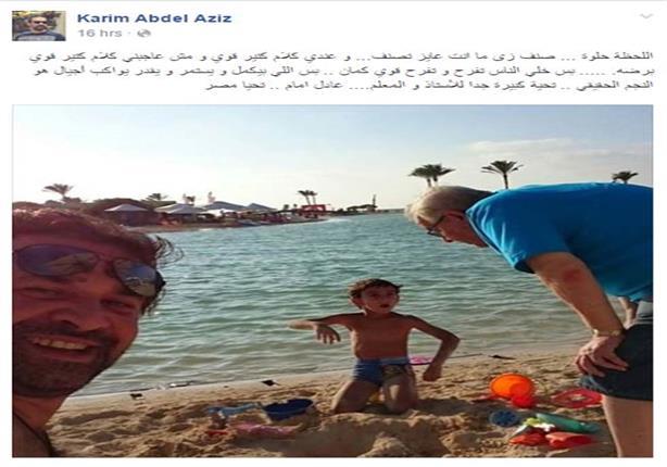 الرسالة التي حذفها كريم عبد العزيز