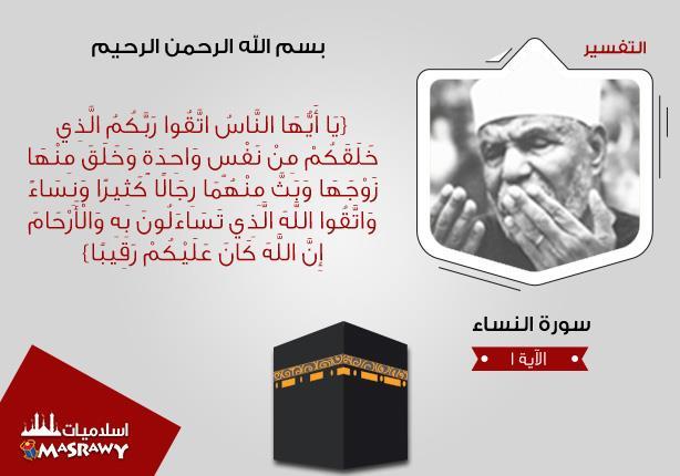 تفسير الشيخ الشعراوي لمعنى تقوى الله وجزائها مصراوى